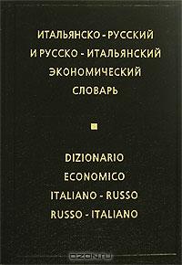 Итальянско-русский и русско-итальянский экономический словарь / Dizionario economico italiano-russo russo-italiano