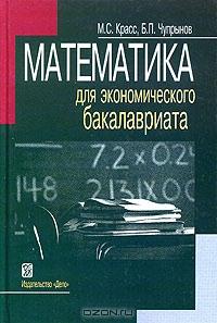 Математика для экономического бакалавриата