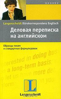 Деловая переписка на английском языке