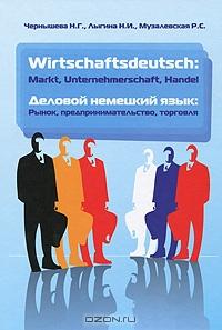 Wirtschaftsdeutsch: Mark,  Unternehmerschaft,  Handel / Деловой немецкий язык.  Рынок,  предпринимательство,  торговля
