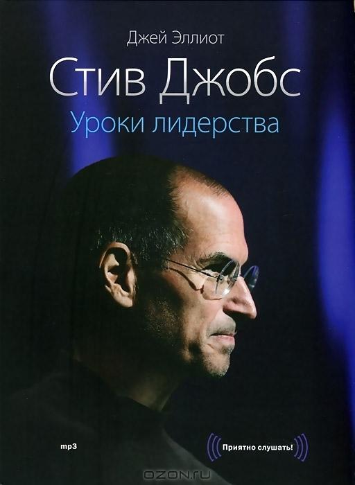 Стив Джобс.  Уроки лидерства  (аудиокнига MP3)