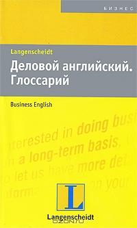 Деловой английский.  Глоссарий / Wortschatz Business English