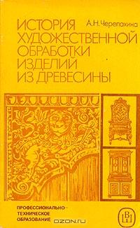 История художественной обработки изделий из древесины