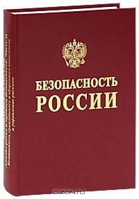 Безопасность России.  Анализ риска и проблем безопасности.  В 4 частях.  Часть 2.  Безопасность гражданского и оборонного комплексов и упраление рисками