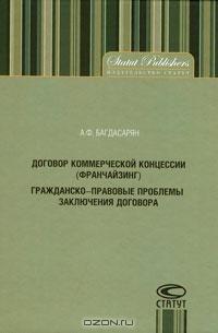 Договор коммерческой концессии  (франчайзинг) .  Гражданско-правовые проблемы заключения договора
