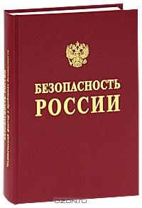 Безопасность России.  Человеческий фактор в проблемах безопасности