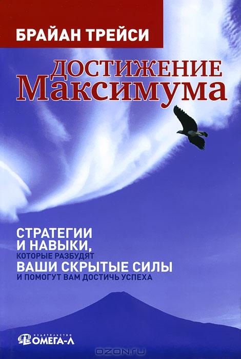 ДОСТИГАЯ МАКСИМУМА БРАЙАН ТРЕЙСИ АУДИОКНИГА СКАЧАТЬ БЕСПЛАТНО