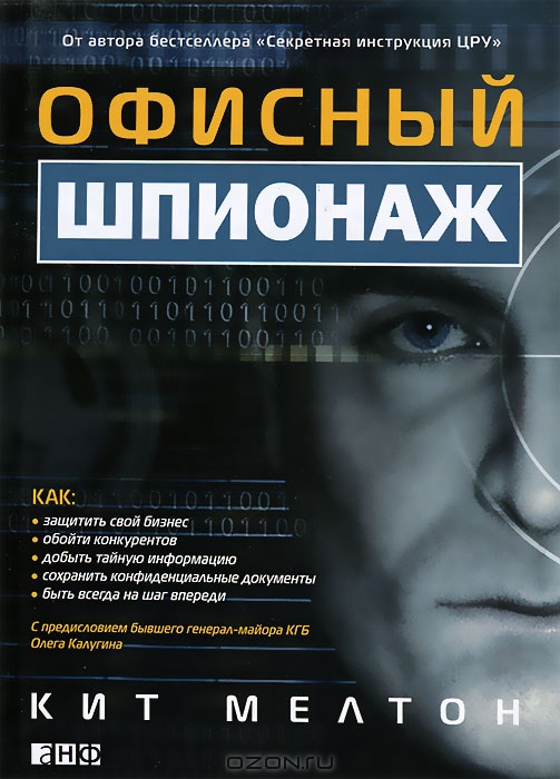 Офисный шпионаж