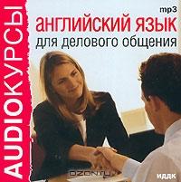 Английский язык для делового общения  (аудиокнига MP3)