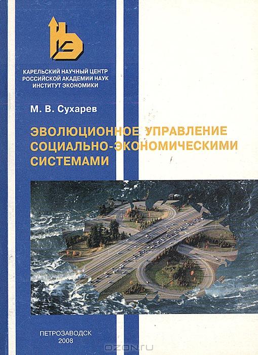 Эволюциооное управление социально-экономическими системами