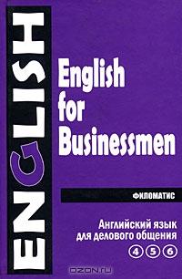 Английский язык для делового общения.  В 2 томах.  Том 2.  Части 4,  5,  6 / English for Businessmen.  In 2 Volumes.  Volume 2.  Parts 4,  5,  6