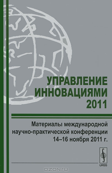 Управление инновациями - 2011.  Материалы международной научно-практической конференции 14-16 ноября 2011 года
