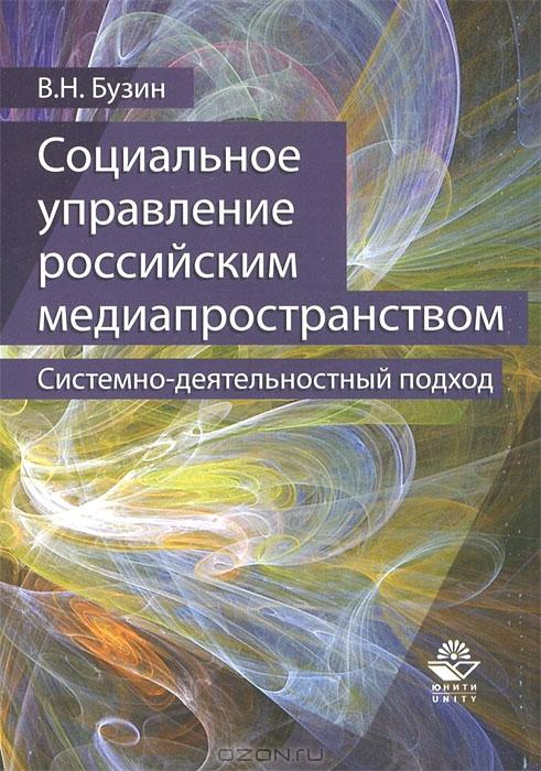 Социальное управление российским медиапространством.  Системно-деятельностный подход