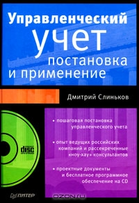 Управленческий учет.  Постановка и применение  (+ CD-ROM)