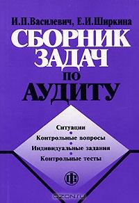 Сборник задач по аудиту