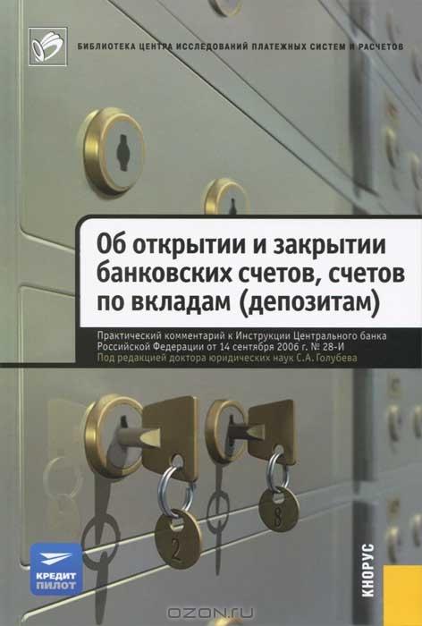 Об открытии и закрытии банковских счетов,  счетов по вкладам  (депозитам)
