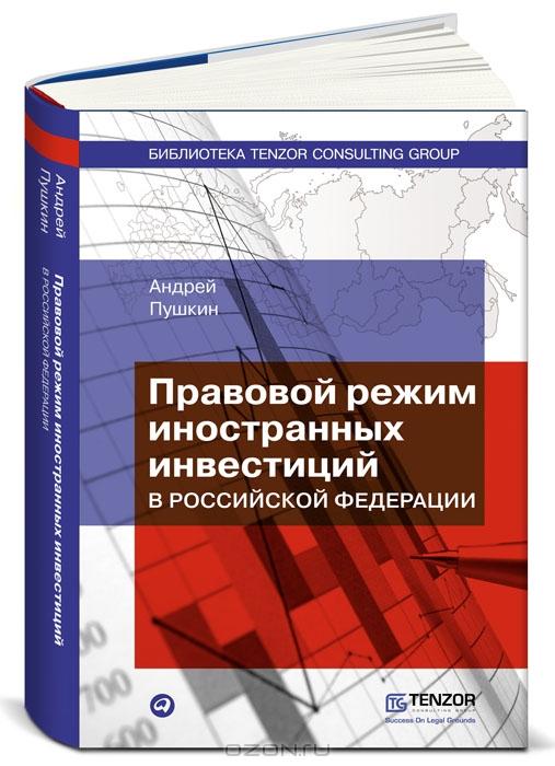 Правовой режим иностранных инвестиций в Российской Федерации