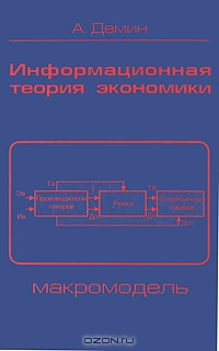Информационная теория экономики.  Макромодель