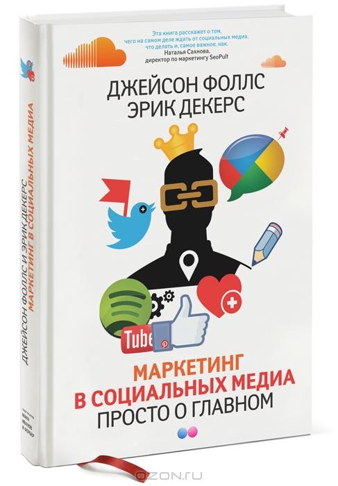 Маркетинг в социальных медиа.  Просто о главном