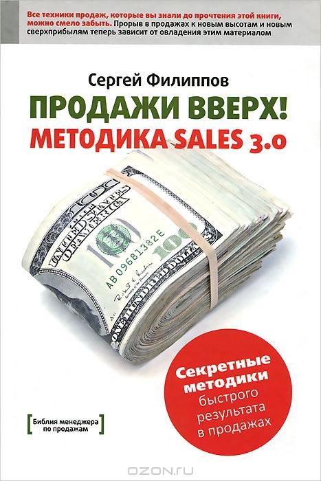 Продажи вверх! Методика Sales 3. 0