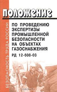 Положение по проведению экспертизы промышленной безопасности на объектах газоснабжения. РД 12-608-03