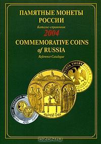 Памятные монеты России. Каталог-справочник. 2004 / Commemorative Coins of Russia. Reference Catalogue. 2004