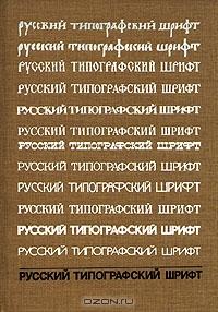 Русский типографский шрифт