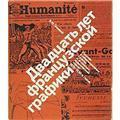 Двадцать лет французской графики. Рисунок в революционных газетах и журналах, политический плакат 1920 - 1930-х годов