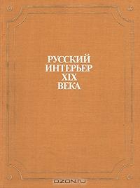 Русский интерьер XIX века