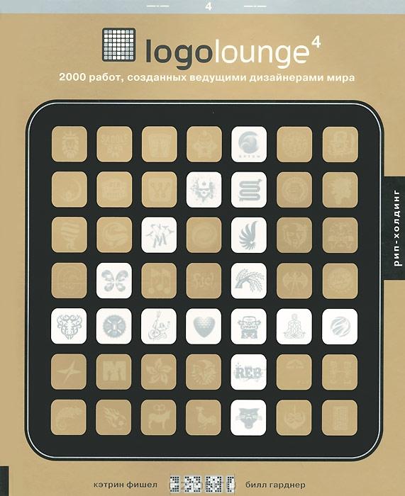 Билл Гарднер,  Кетрин Фише Logolounge 4.  2000 работ,  созданных ведущими дизайнерами мира