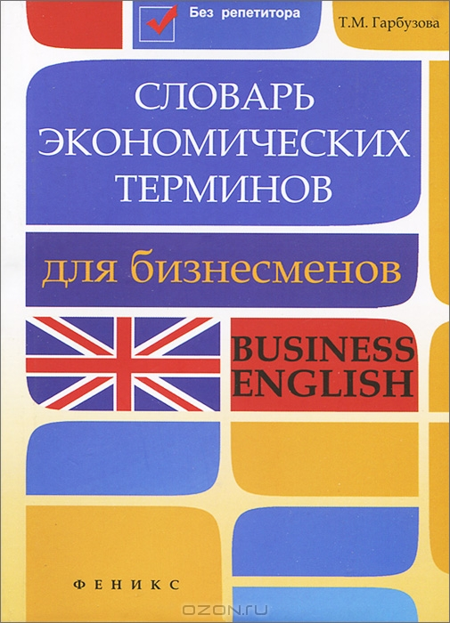 Словарь эконом. терминов для бизнесменов:Business