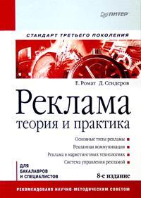 Лучший учебник по рекламе