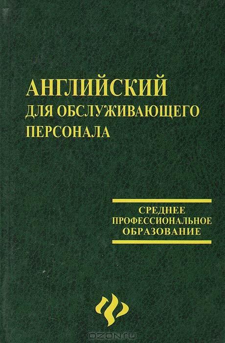 Профессиональных решебник для агабекян английский 2004 заведений язык средних
