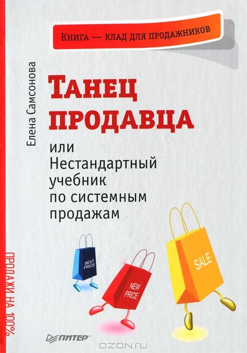 Маркетинг Учебник Читать