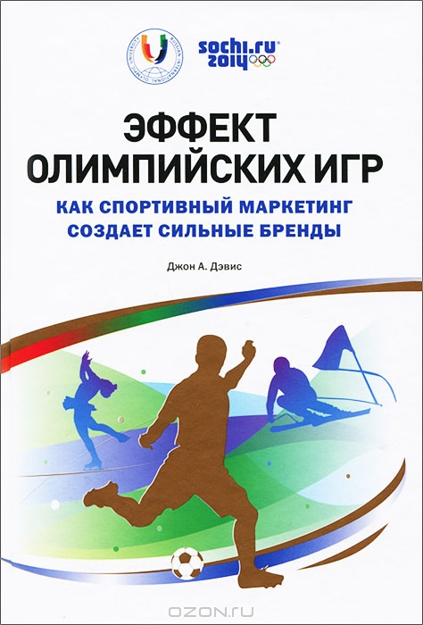 Эффект Олимпийских игр