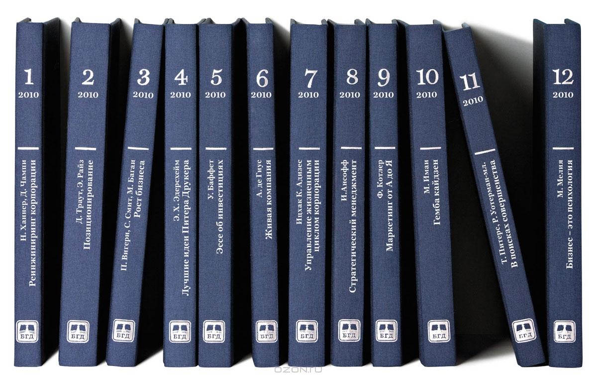 Школа современного бизнеса.  2010 год  (комплект из 12 книг)