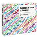 Ключевые книги о бизнесе (комплект из 6 аудиокниг CD)