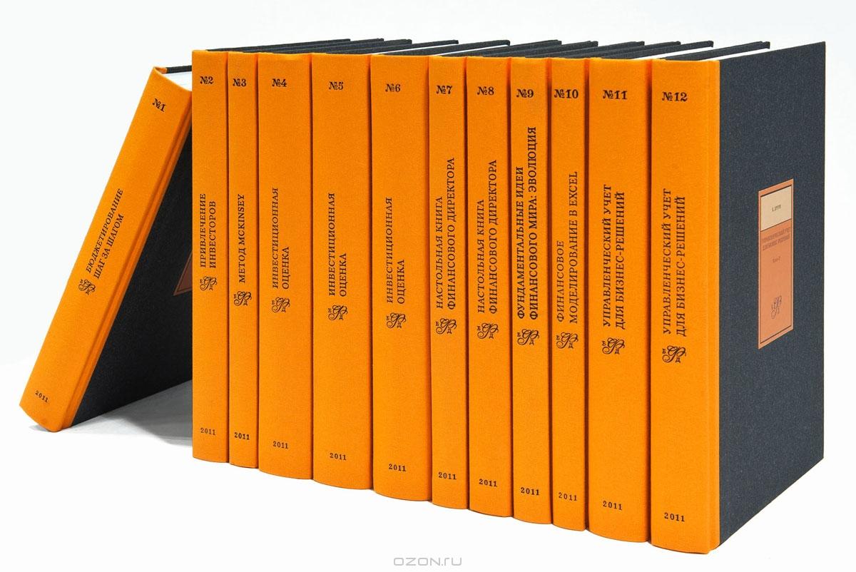 Библиотека финансового директора.  2011 год  (комплект из 11 книг)