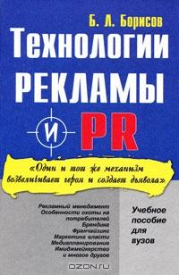 Технология рекламы и PR