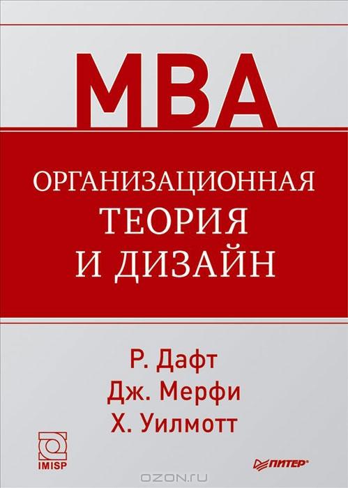 Организационная теория и дизайн