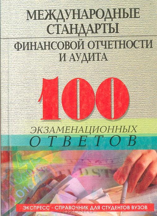 Международные стандарты финансовой отчетности и аудита: 100 экзаменационных ответов