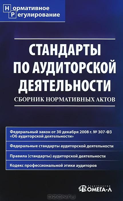 Стандарты по аудиторской деятельности: Сборник нормативных актов. Невешкина Е.В.