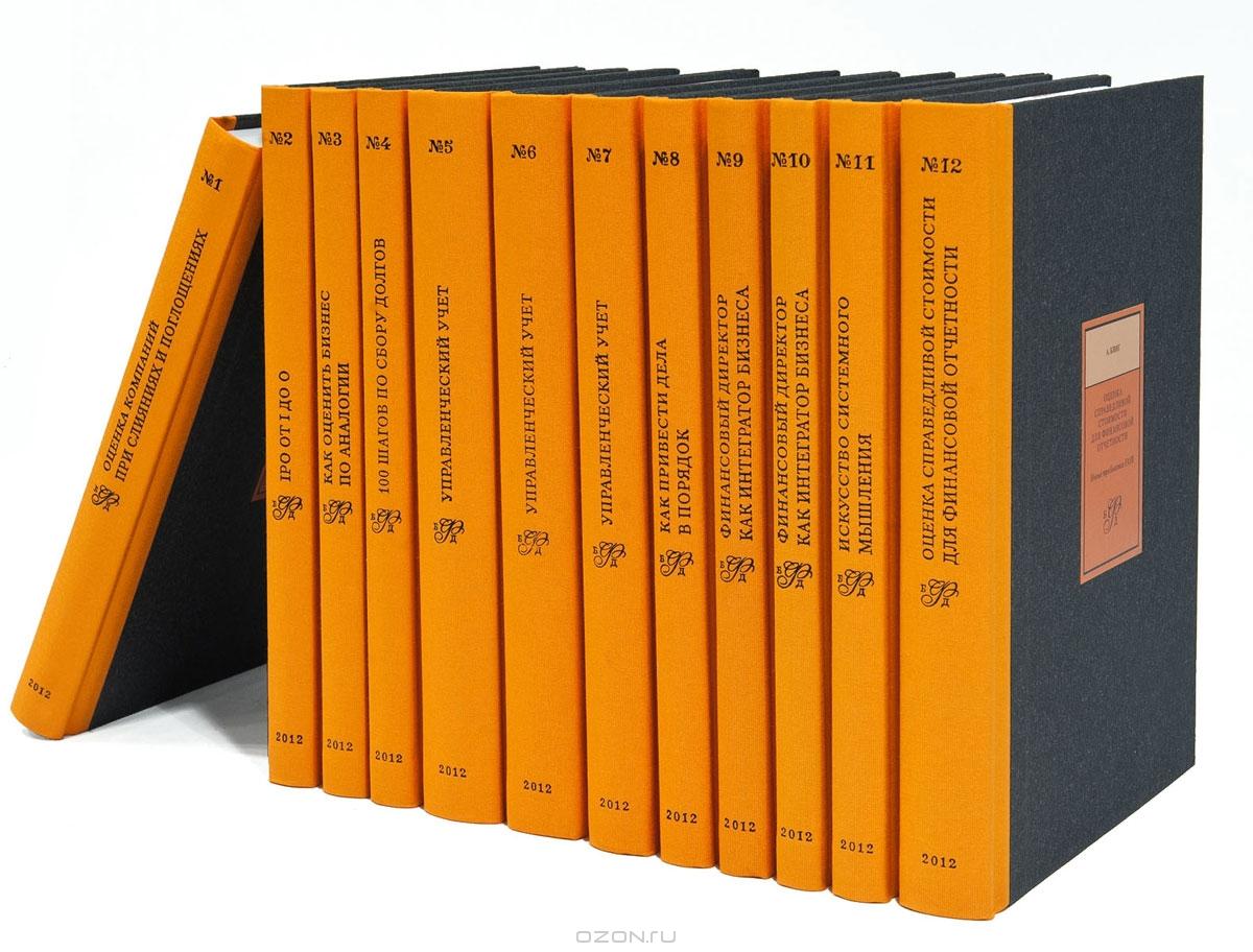 Библиотека финансового директора. 2012 год (комплект из 12 книг)
