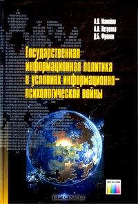 Государственная информационная политика в условиях информационно-психологической войны