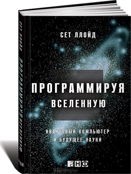 Программируя Вселенную.  Квантовый компьютер и будущее науки