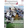 Открытые системы. СУБД 5/2013