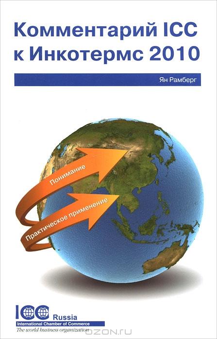 Комментарий ICC к Инкотермс 2010.  Понимание и практическое применение