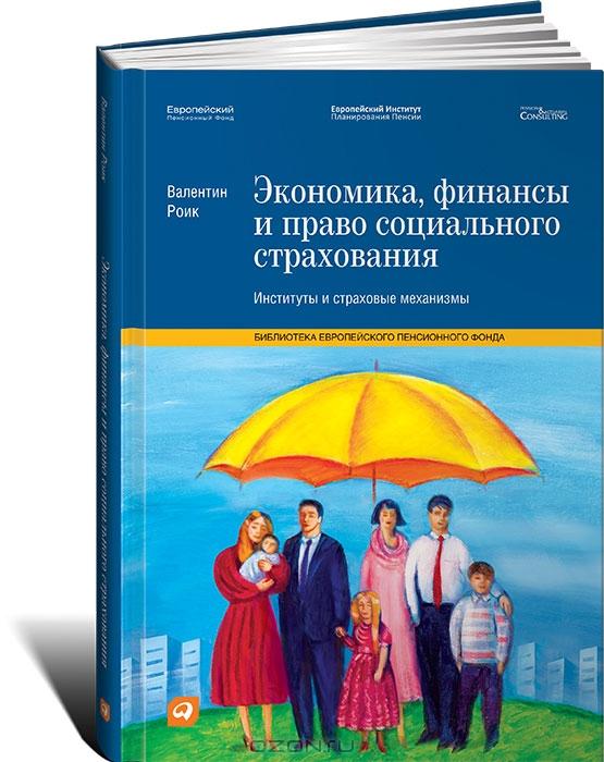 Экономика,  финансы и право социального страхования.  Институты и страховые механизмы
