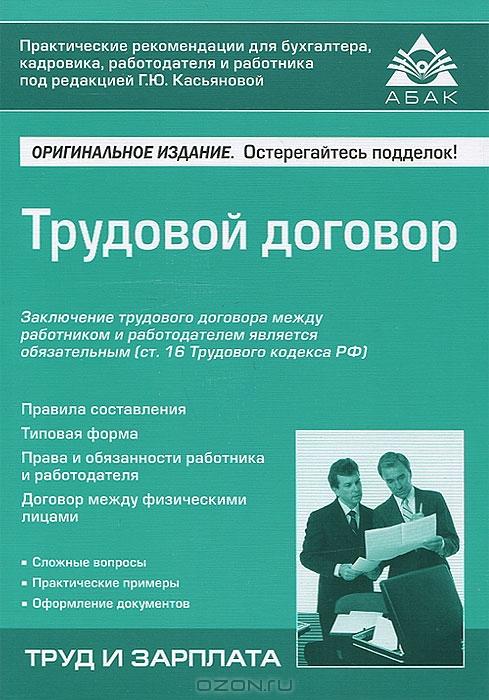 Трудовой договор.  7-е изд. ,  перераб.  и доп.  Под ред.  Касьяновой Г. Ю.