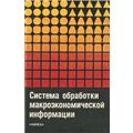 Система обработки макроэкономической информации